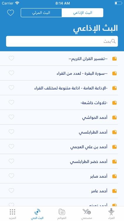 MP3Quran screenshot-3