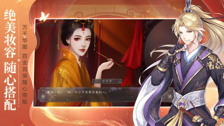 全民养成之女皇陛下:后宫恋爱手游 screenshot-3