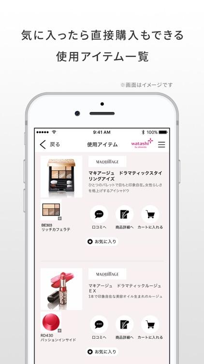 ワタシプラス カラーシミュレーション screenshot-4