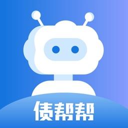 债帮帮机器人-电话骚扰拦截软件
