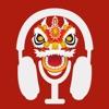 中国語ラジオ - 聞くと学び - iPhoneアプリ