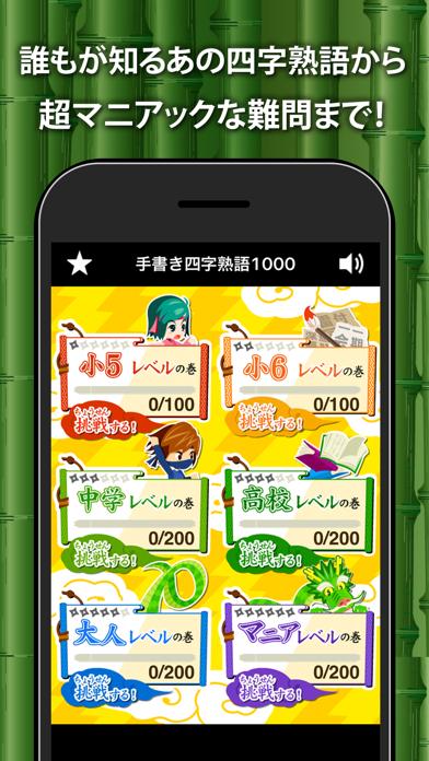 手書き四字熟語1000 ScreenShot2