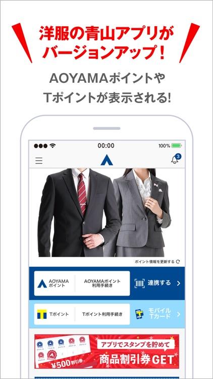 洋服の青山アプリ