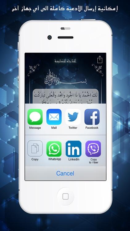 Eksir Aldaawat screenshot-4