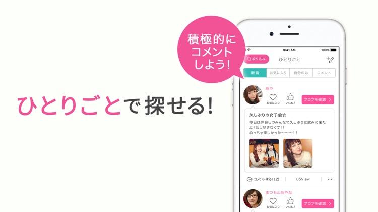 出会いはPCMAX - 恋活デート&婚活応援マッチングアプリ