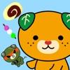 愛媛ゲーム【みきゃんと名産キャッチ】