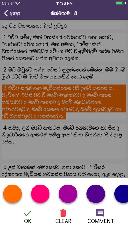 Sinhala Audio Bible screenshot-5