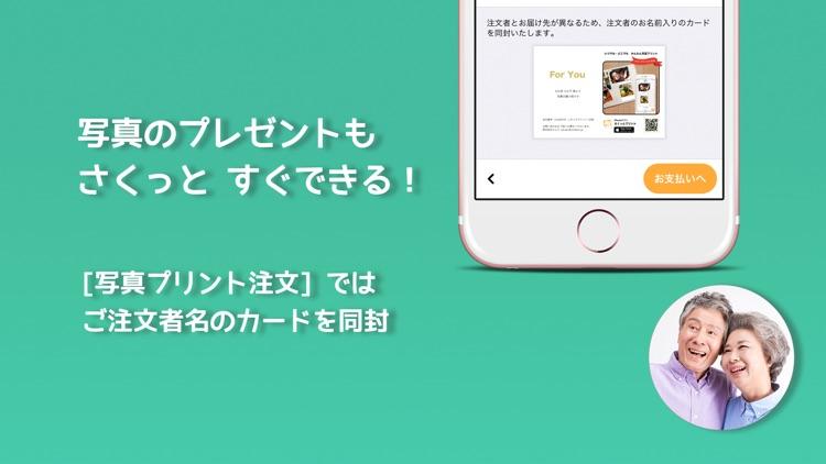 スマホ写真プリント - さくっとプリント screenshot-9