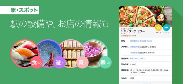 Yahoo!乗換案内 Screenshot