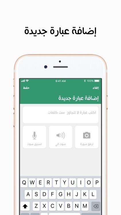 Smart Arabic Speaker screenshot-3