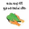 download Aurudu