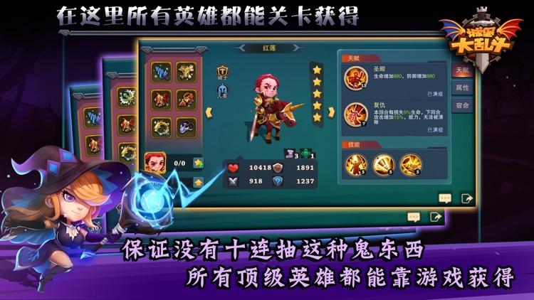 城堡传说大乱斗 screenshot-4