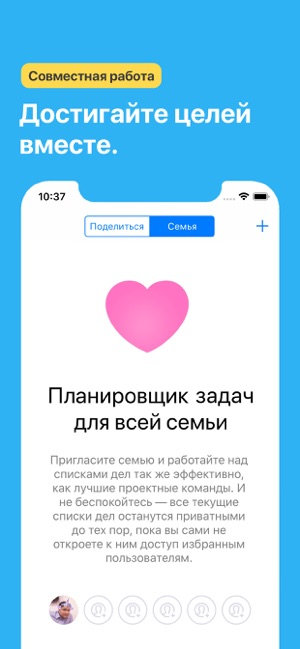 ‎Pocket Lists: список дел Screenshot