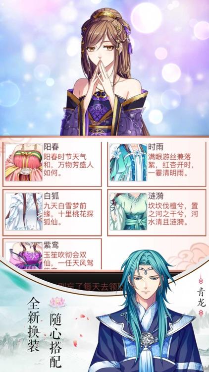 夢回南朝 - 給乙女動漫飯の戀愛穿越遊戲 screenshot-3