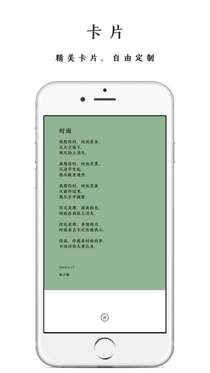 PoPoem - 最纯粹的诗文创作平台 screenshot-9