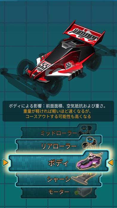 四駆伝説 - Mini 4WDレーシングシミュゲームのおすすめ画像7
