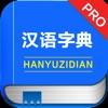 中文汉语字典工具专业版 - iPhoneアプリ