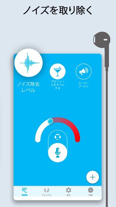 Petralex - 補聴器, 聴力, 聴力検査 ScreenShot2