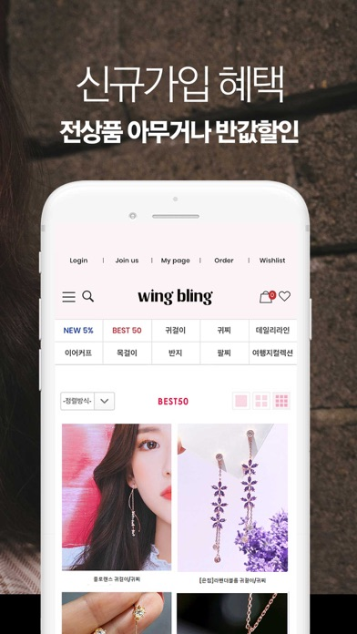 윙블링 WingBling screenshot two