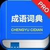 成语词典专业版 -学生中文工具 - iPhoneアプリ