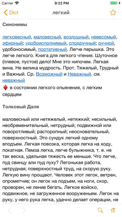 Dict А-Я screenshot-3
