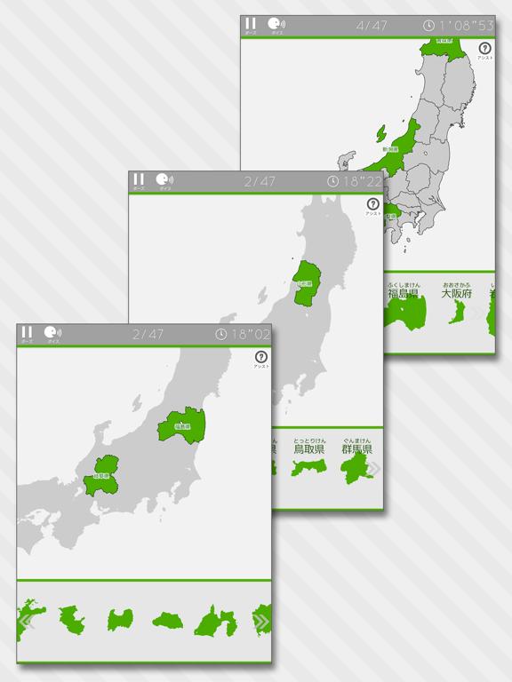 あそんでまなべる 日本地図パズルのおすすめ画像3