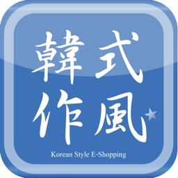 KS韓式作風:潮流購物網站
