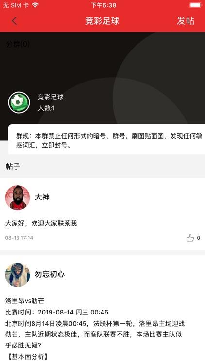 云南体育彩票 screenshot-3