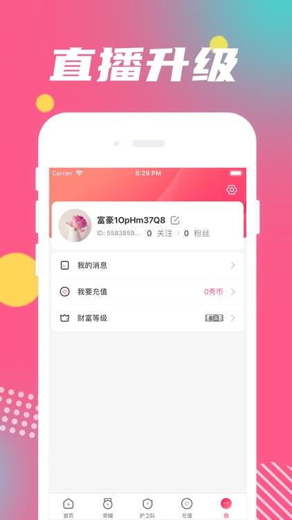 美媛直播-视频舞蹈直播平台 screenshot-3