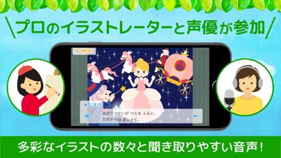 森のえほん館◆絵本の読み聞かせアプリ ScreenShot6