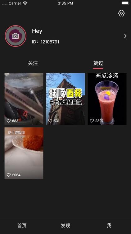 小吃货短视频 screenshot-4