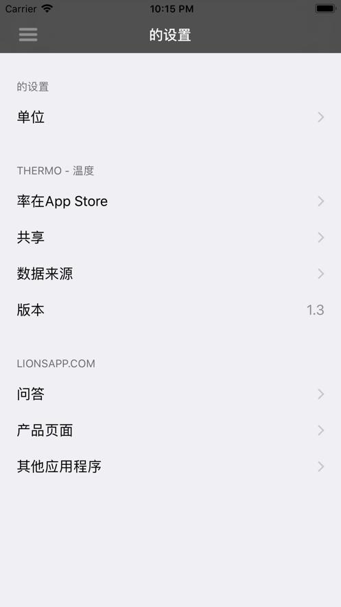 Thermo - 温度 App 截图