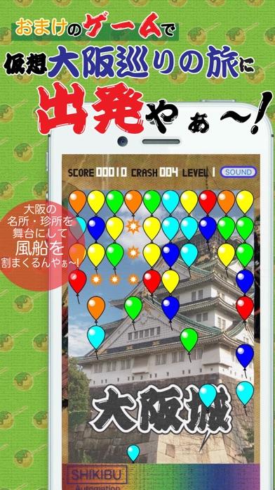 エアコンde省エネ! 〜 大阪弁と動物達の奇妙な実用アプリ!のおすすめ画像4