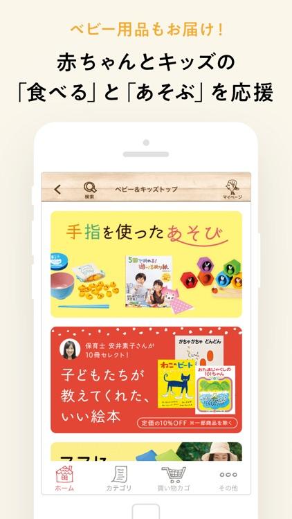 タベソダ 生協パルシステムのお買い物アプリ screenshot-3