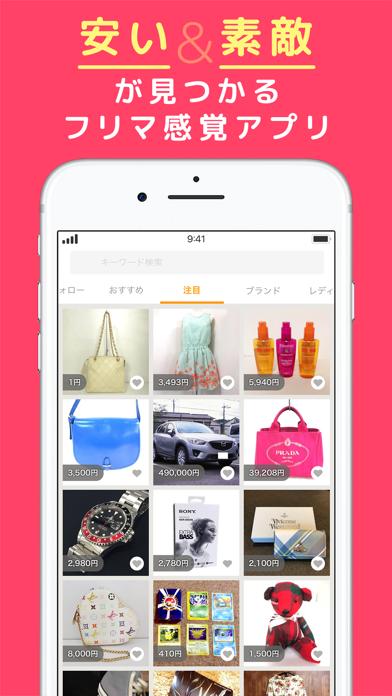 モバオク-ブランド・中古品売買のフリマ・オークションアプリ ScreenShot2