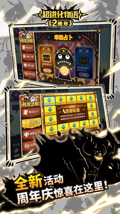 超进化物语:怪兽小队再集结 screenshot-5