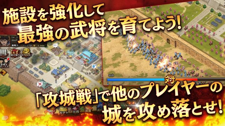 キングダム 乱 -天下統一への道- screenshot-3