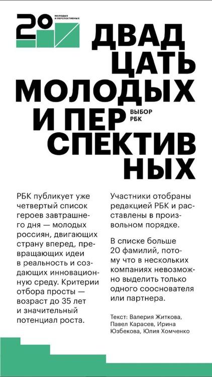Журнал РБК screenshot-4
