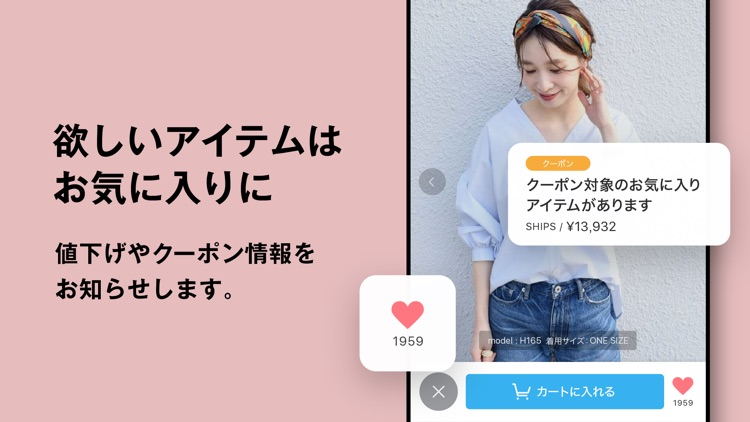 ZOZOTOWN ファッション通販 screenshot-3