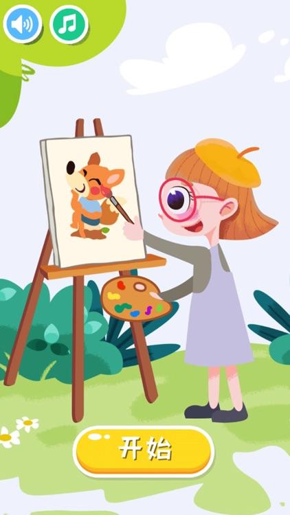 宝宝趣味涂鸦 - 幼儿涂色填色游戏