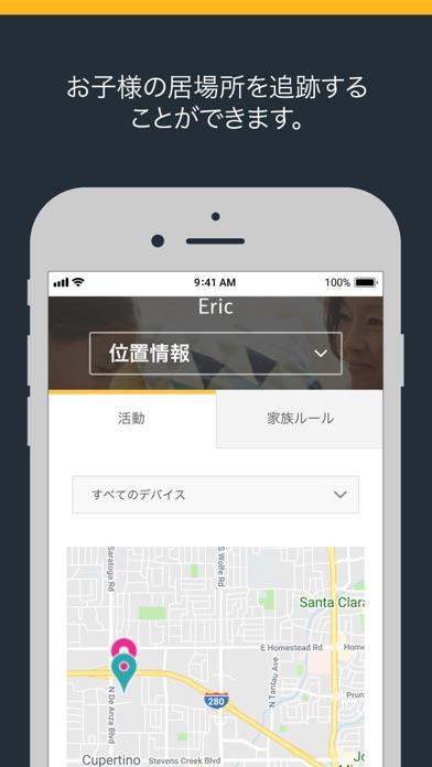 ノートン ファミリー ScreenShot2