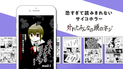 GANMA! (ガンマ) -話題の漫画が読める漫画アプリ - 窓用