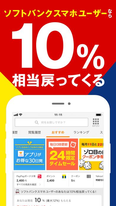 Yahoo!ショッピングのおすすめ画像7
