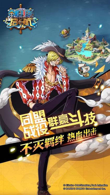航海王 启航2-正版授权 screenshot-4