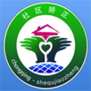 重庆市司法局社区矫正信息管理系统