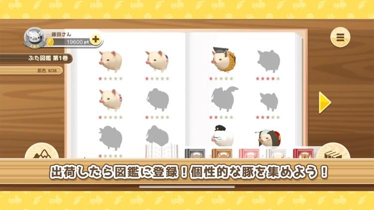 ようとん場3D screenshot-5
