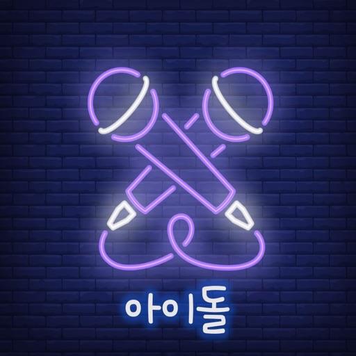 아이돌 노래 퀴즈 - 심심풀이 덕질