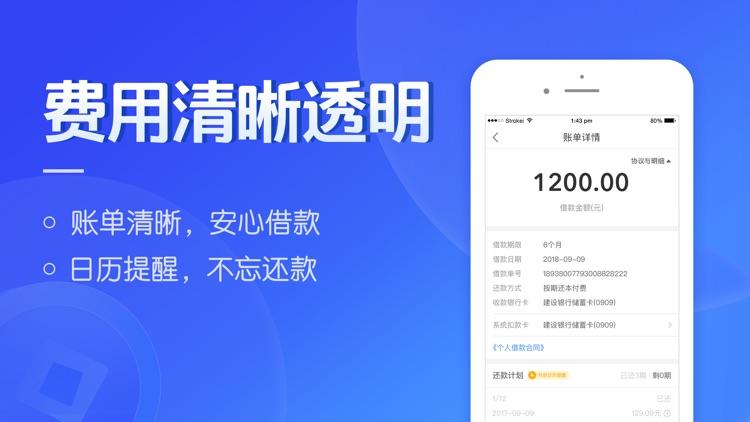 够花-手机贷款网贷平台 screenshot-3