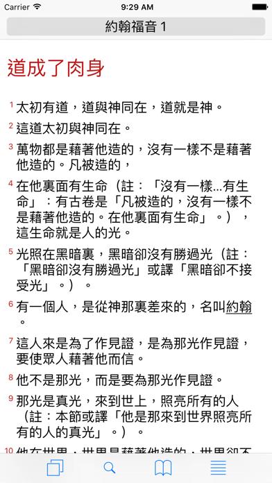 聖經工具(新約版) screenshot one