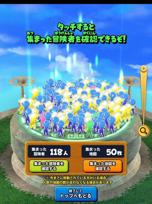 星のドラゴンクエスト Screenshot